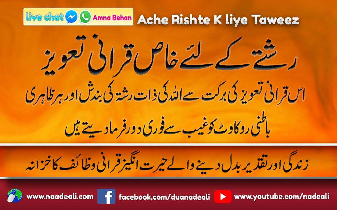 Ache Rishte K liye Taweez 100 % Result Insha Allah