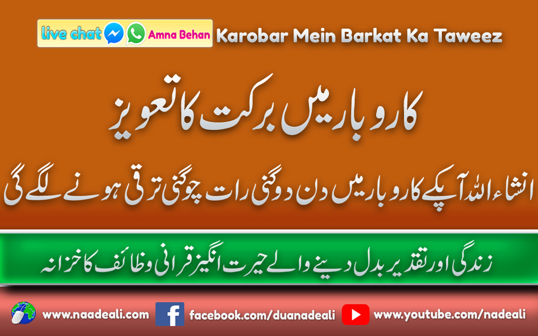 karobar-mein-barkat-ka-taweez