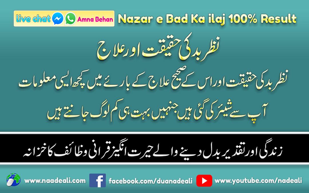 Nazar e Bad Ka ilaj 100% Result – Nazre Bad Ki Haqeeqat