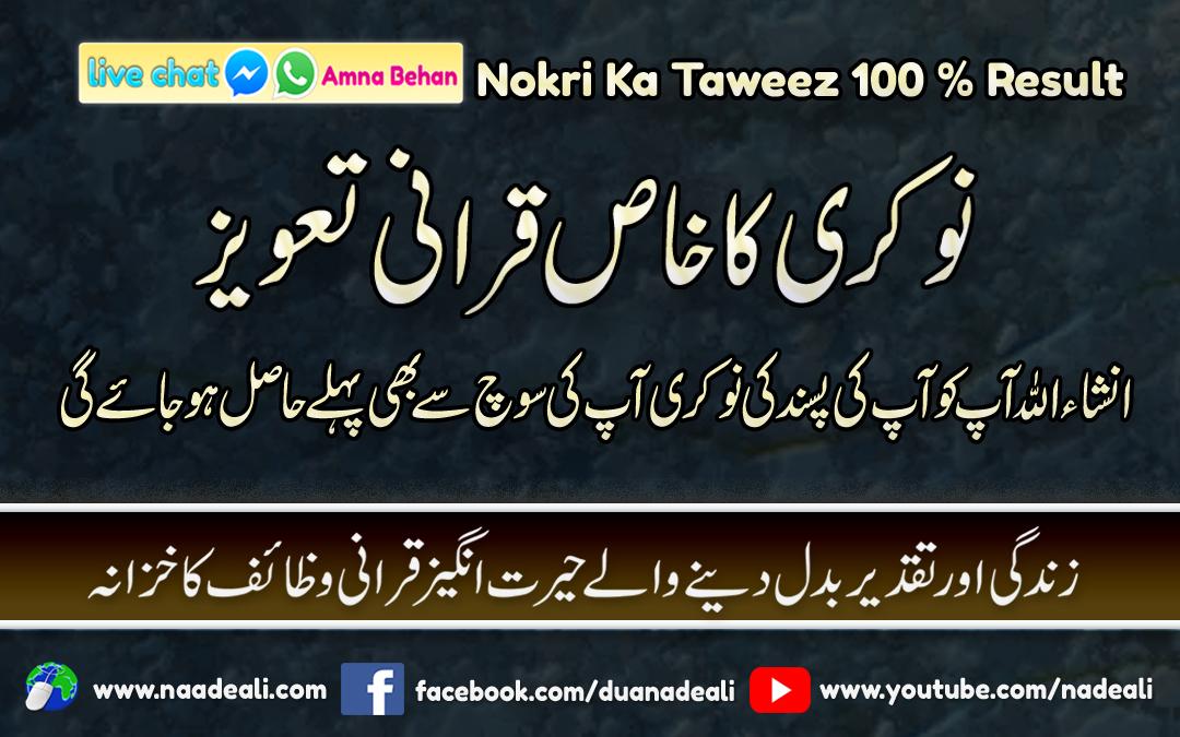 Nokri Ka Taweez 100 % Result