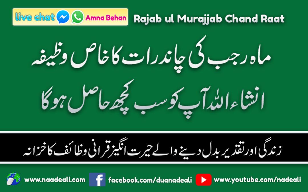 rajab-ul-murajjab-ki-chand-raat-ka-wazifa
