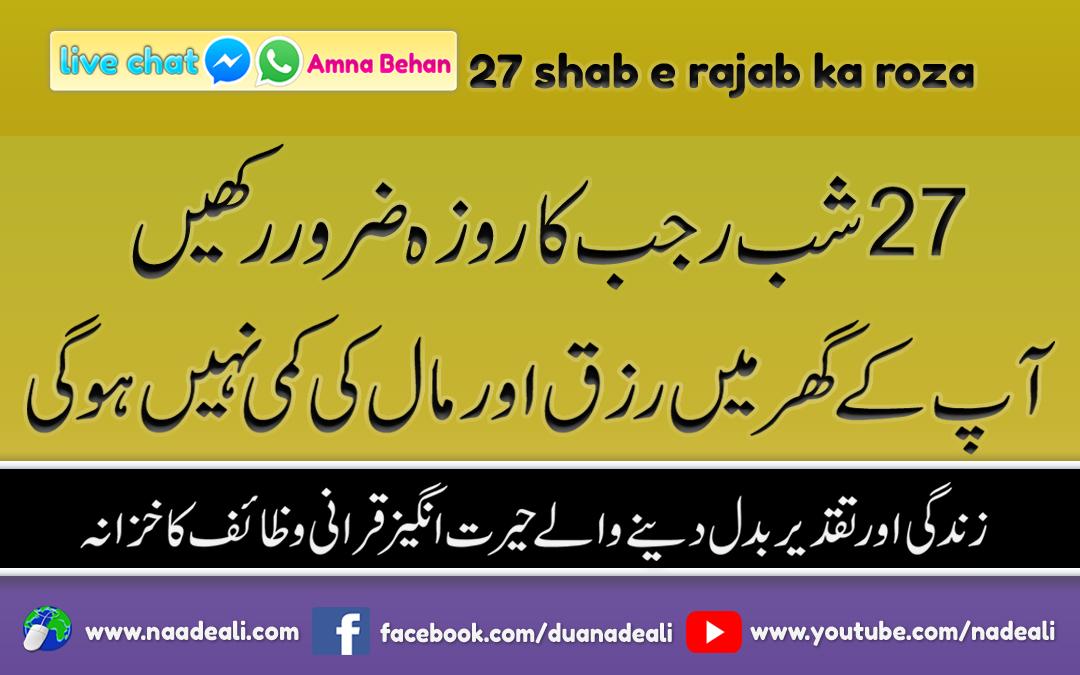 27-shab-e-rajab-ka-roza