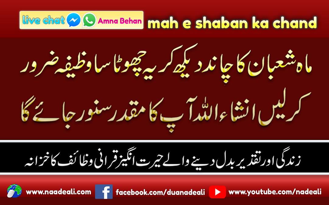 mah-e-shaban-ka-chand-ka-one-day-wazifa-hajat