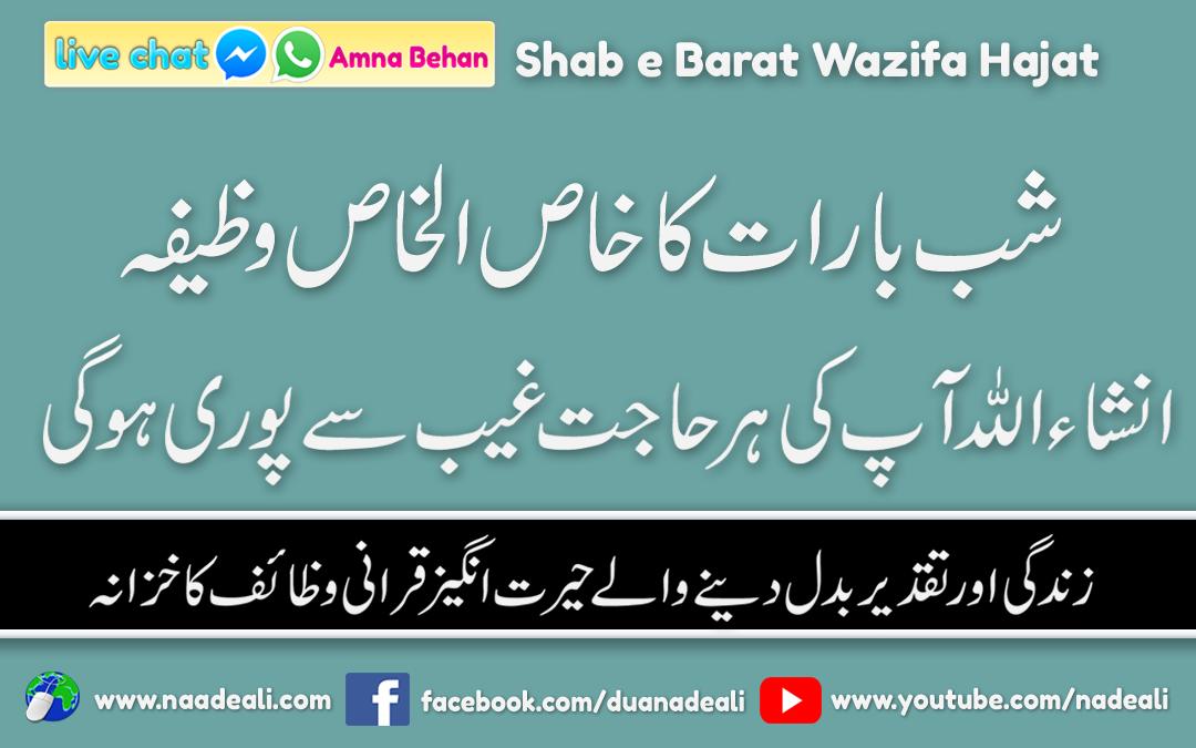 shab-e-barat-wazifa