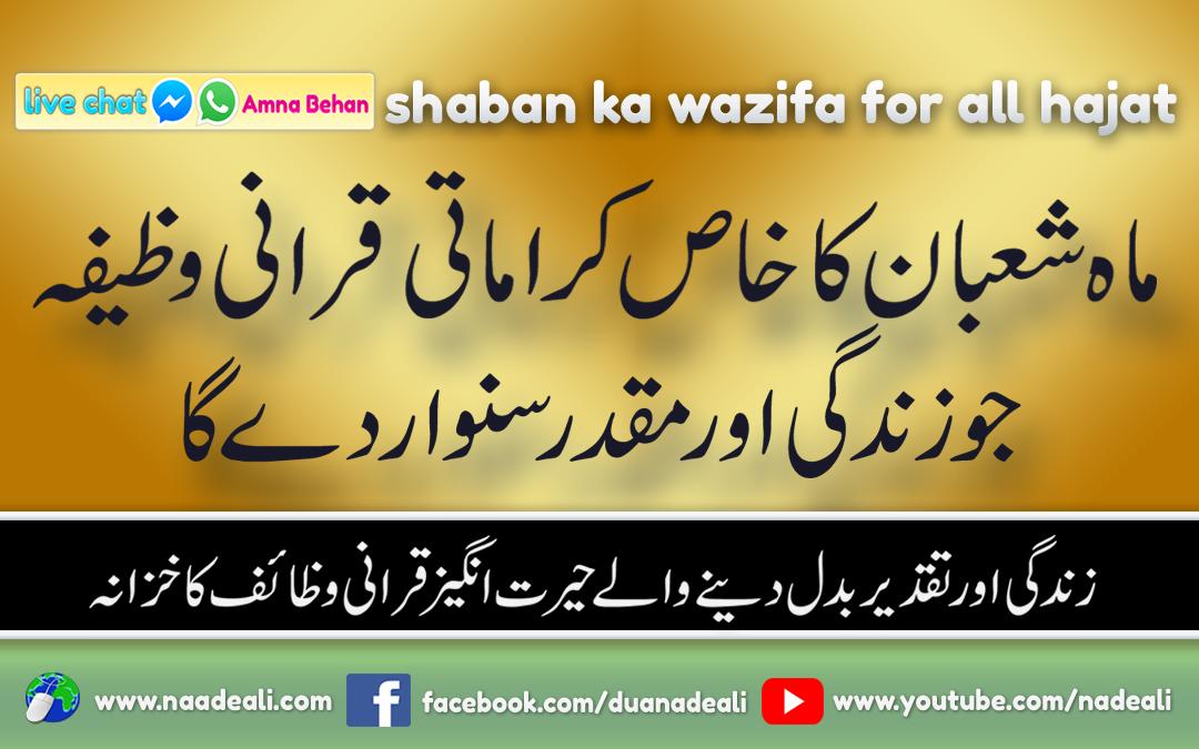 shaban ka wazifa for all hajat