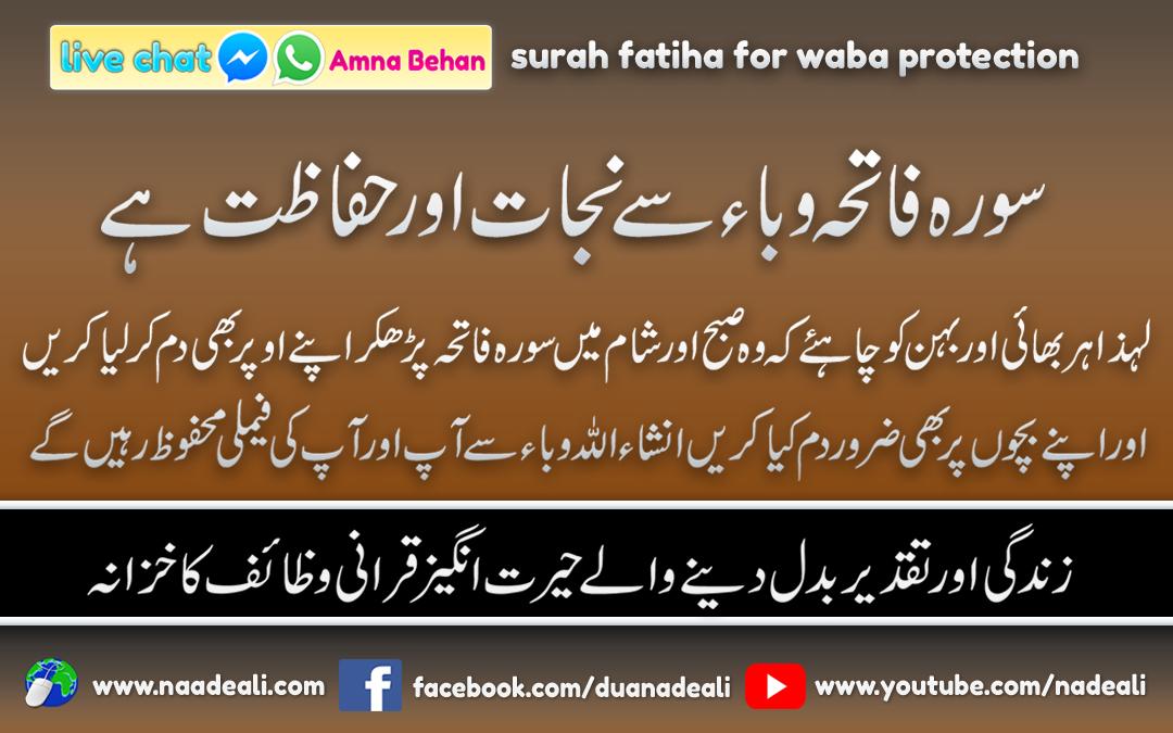 surah-fatiha-for-waba-protection