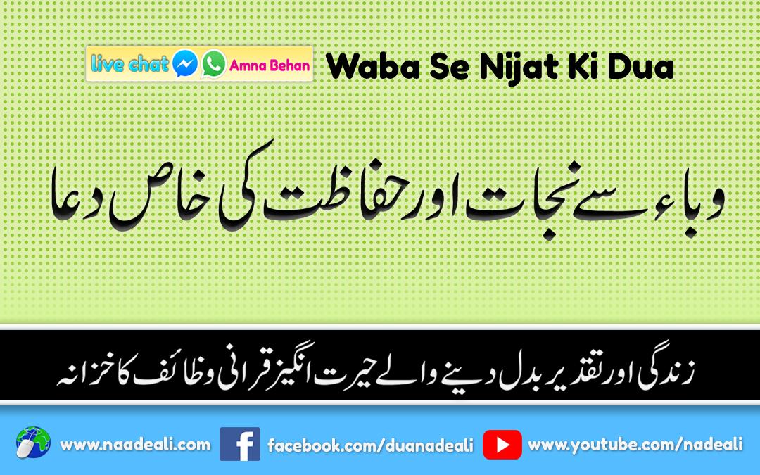 Waba Se Nijat Ki Dua Naad e Ali