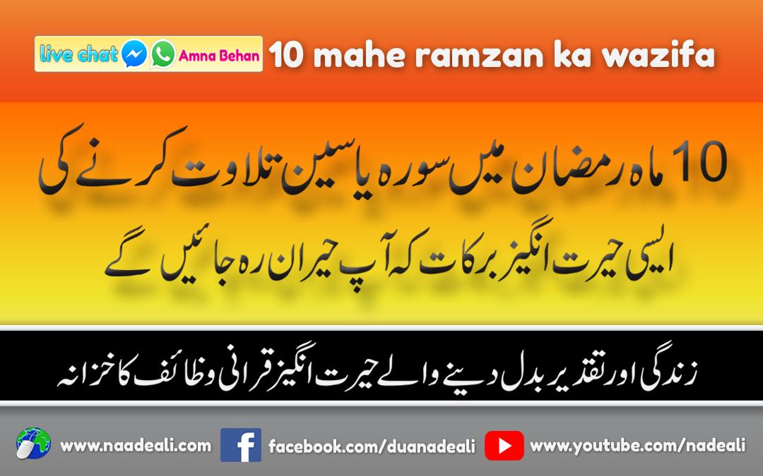 10-shab-e-ramzan-ka-asan-wazifa