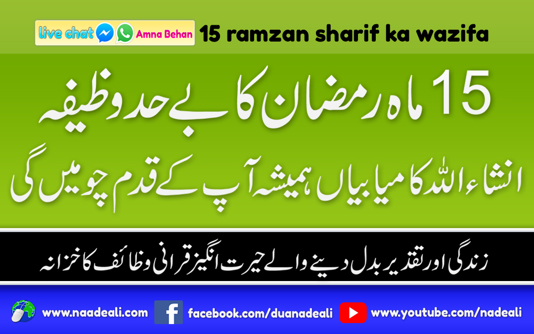 15-ramzan-sharif-ka-wazifa