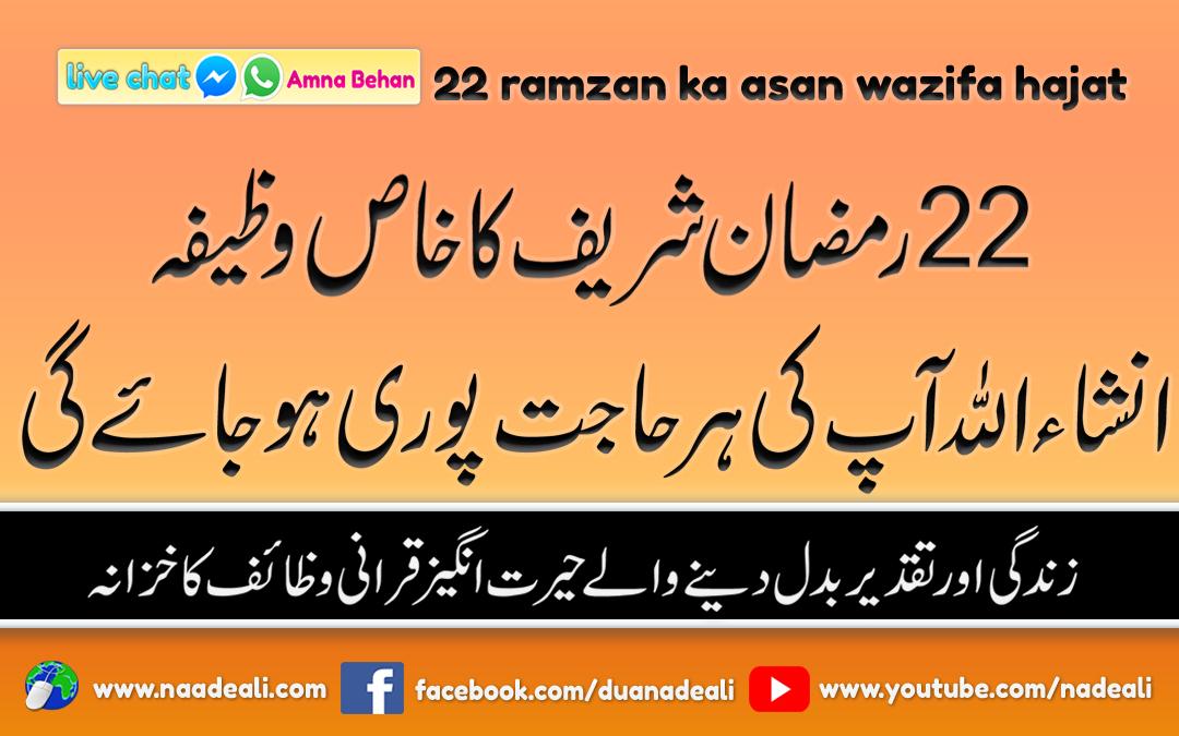 22-ramzan-ka-asan-wazifa-hajat