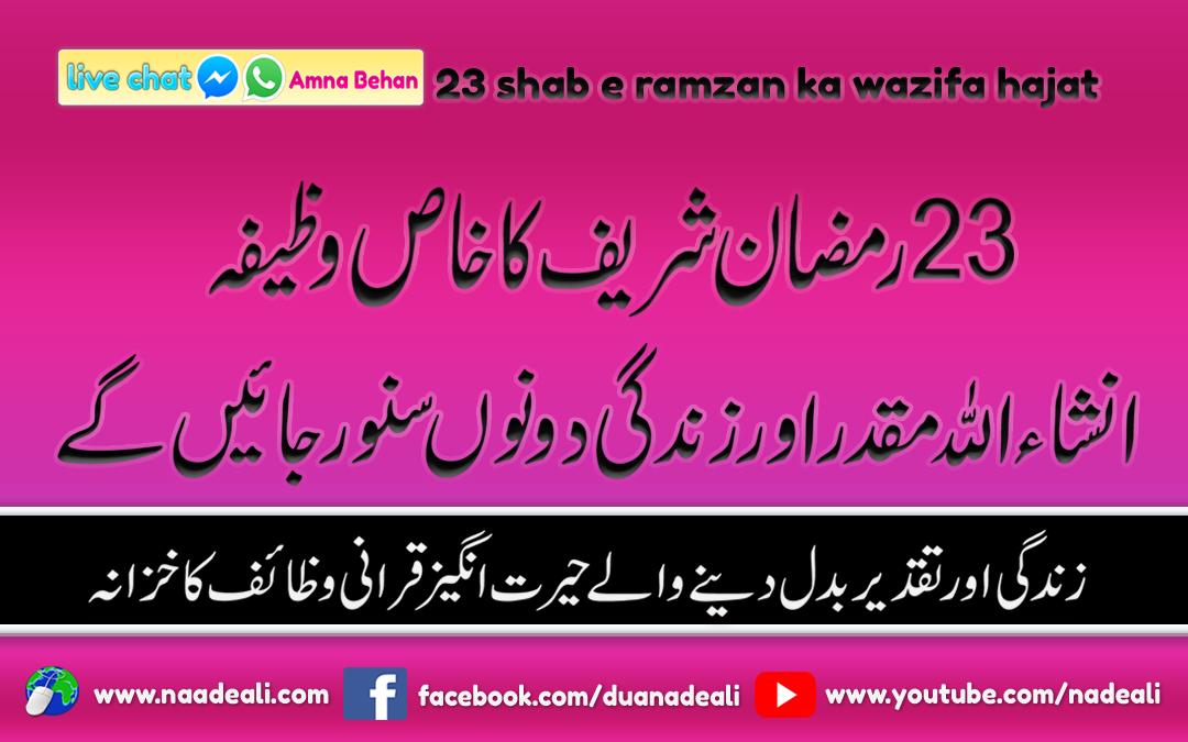 23-shab-e-ramzan-ka-wazifa-hajat