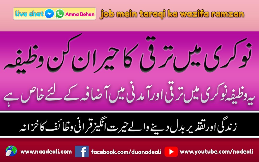 job-mein-taraqi-ka-wazifa-ramzan