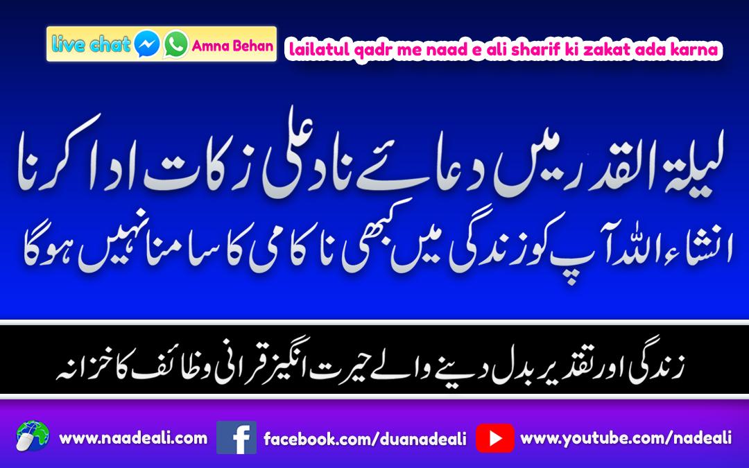 lailatul-qadr-me-naad-e-ali-sharif-ki-zakat-ada-karna