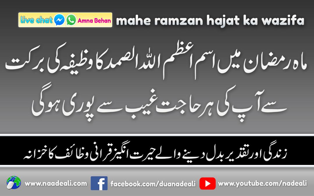 mahe-ramzan-hajat-ka-wazifa