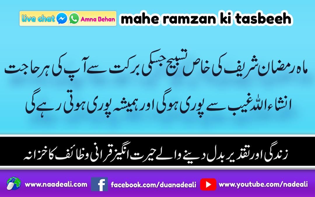 mahe-ramzan-ki-tasbeeh