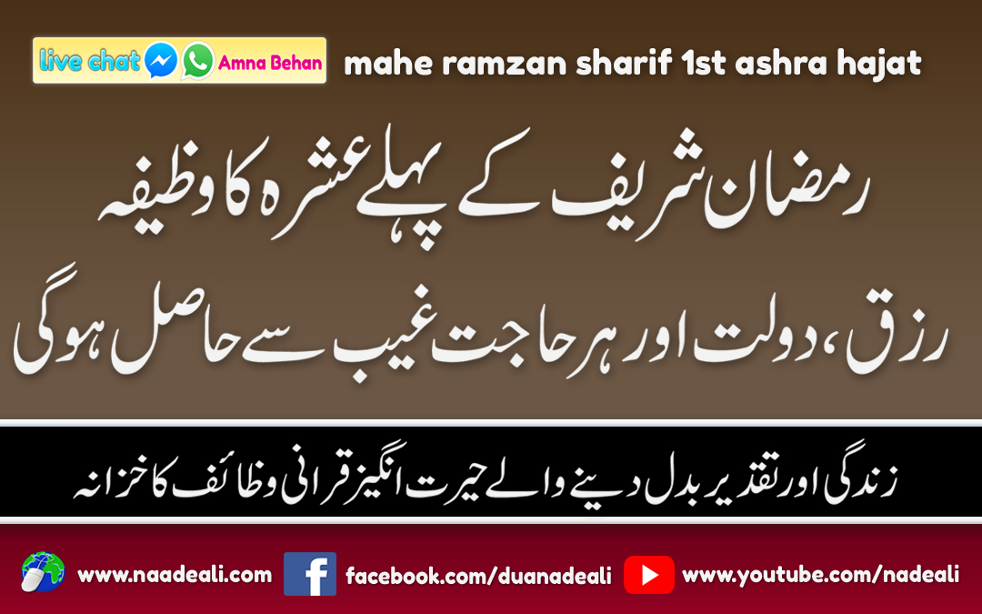 mahe-ramzan-sharif-1st ashra-hajat
