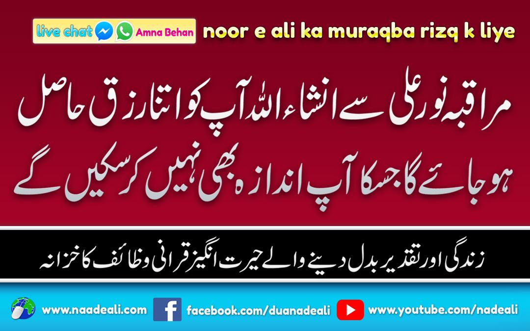 noor-e-ali-ka-muraqba-rizq-k-liye