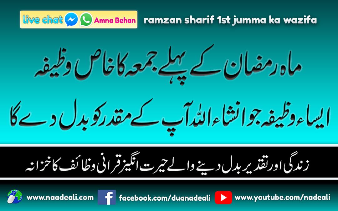ramzan-sharif-1st-jumma-ka-wazifa