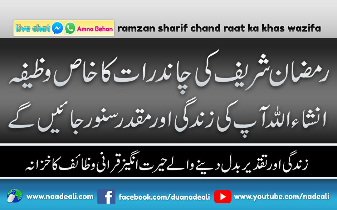ramzan-sharif-chand-raat-ka-khas-wazifa