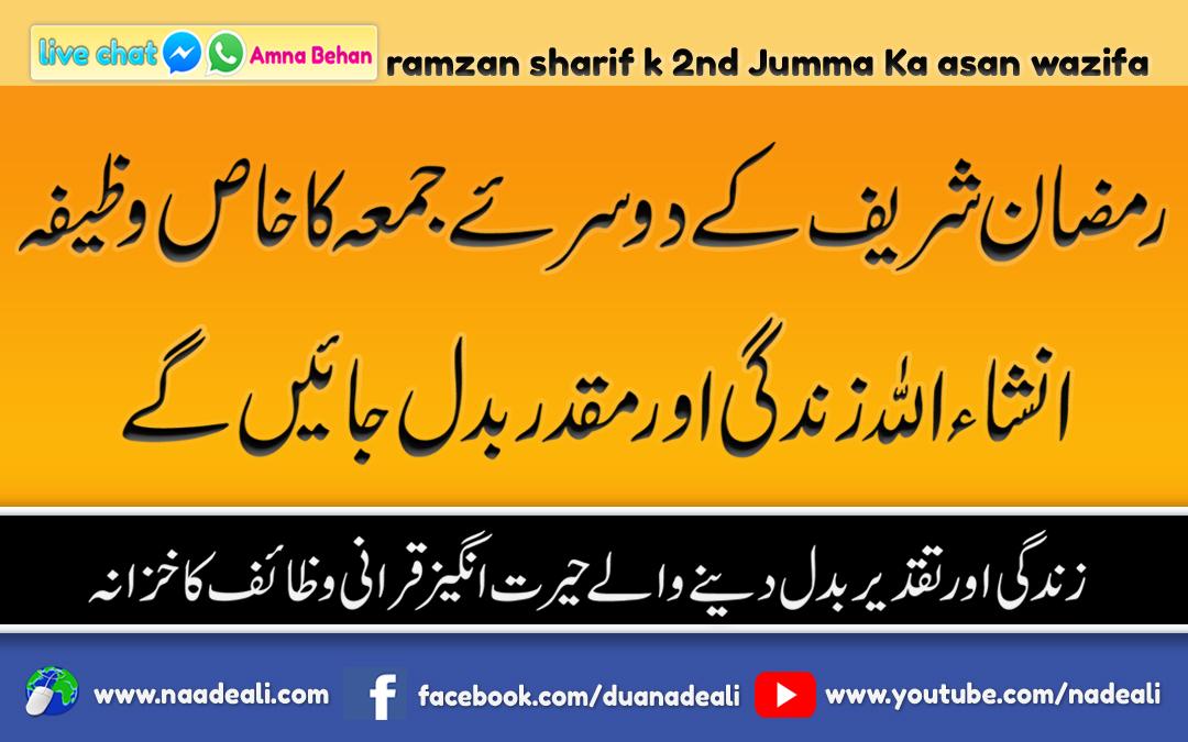 ramzan-sharif-k-2nd-Jumma-Ka-asan-wazifa