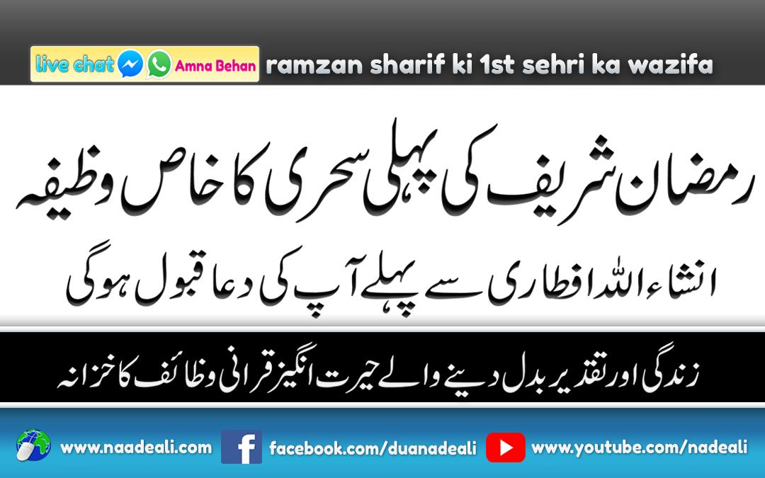 ramzan-sharif-ki-1st-sehri-ka-wazifa
