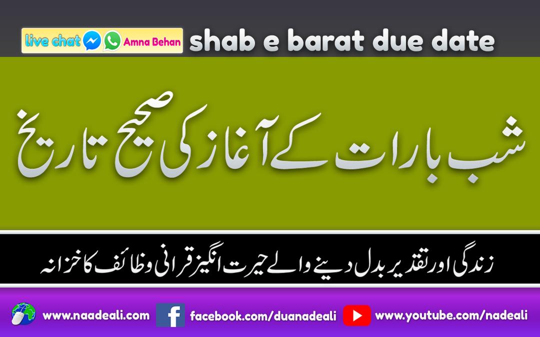shab-e-barat-due-date