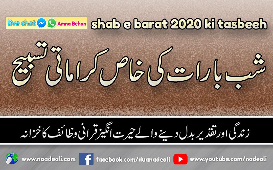 shab-e-barat-ki-tasbeeh