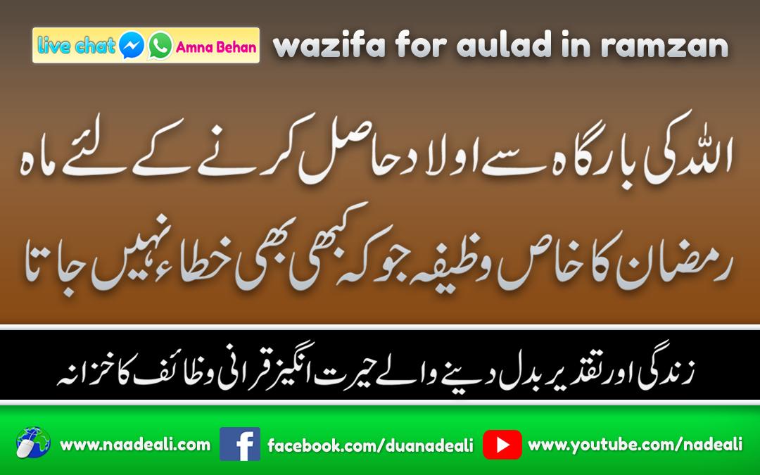 wazifa-for-aulad-in-ramzan