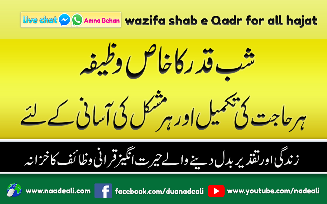 wazifa shab e Qadr for all hajat