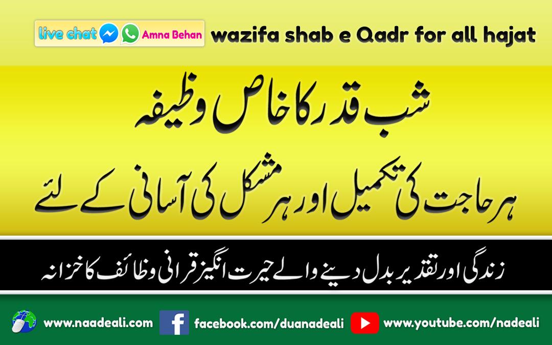 wazifa-shab-e-Qadr-for-all-hajat