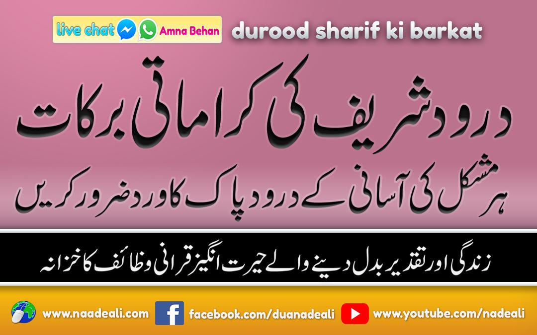 durood-sharif-ki-barkat