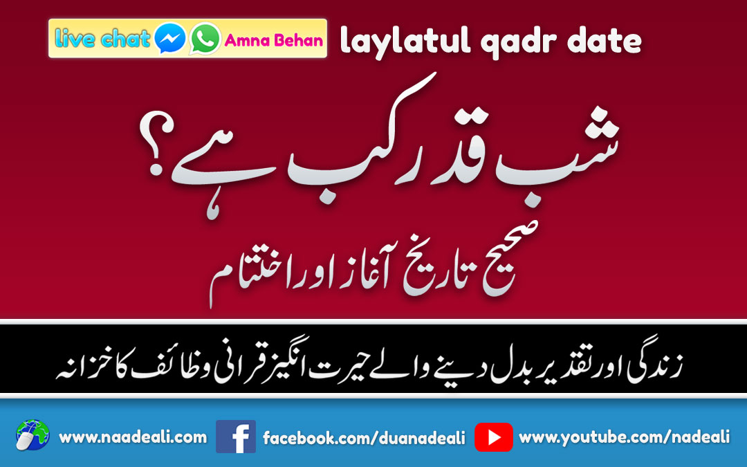 laylatul-qadr-date