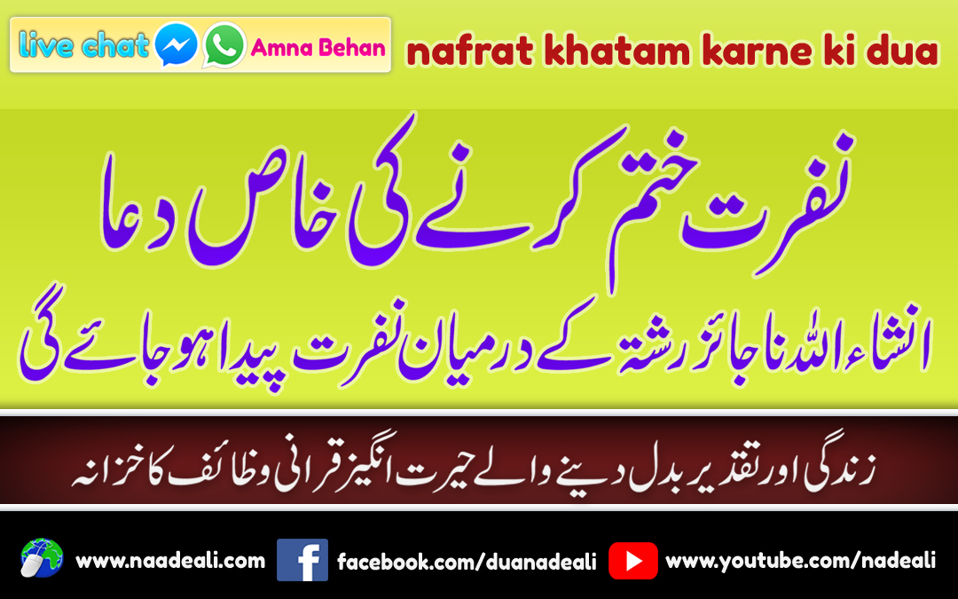 nafrat-khatam-karne-ki-dua