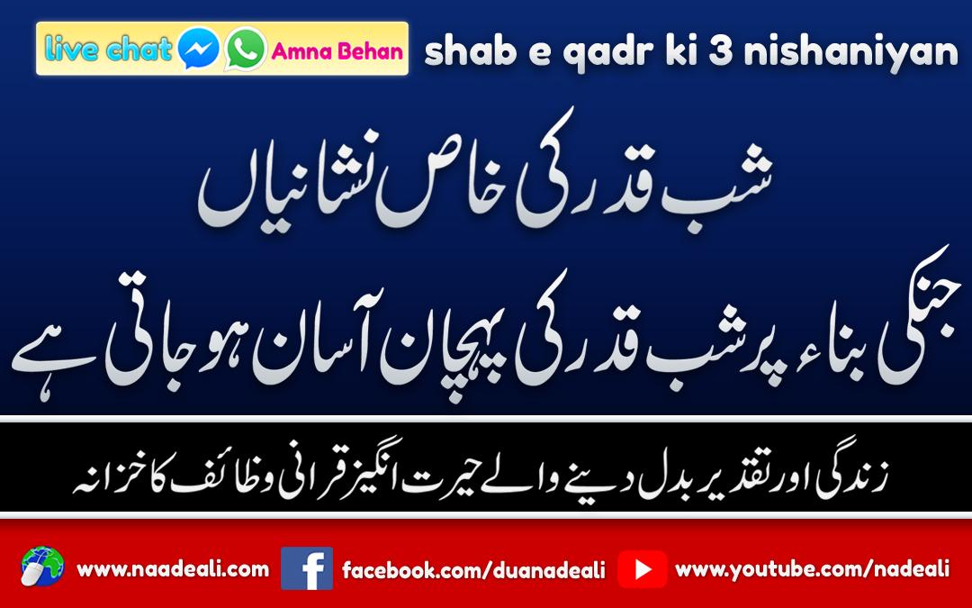 shab-e-qadr-ki-nishaniyan
