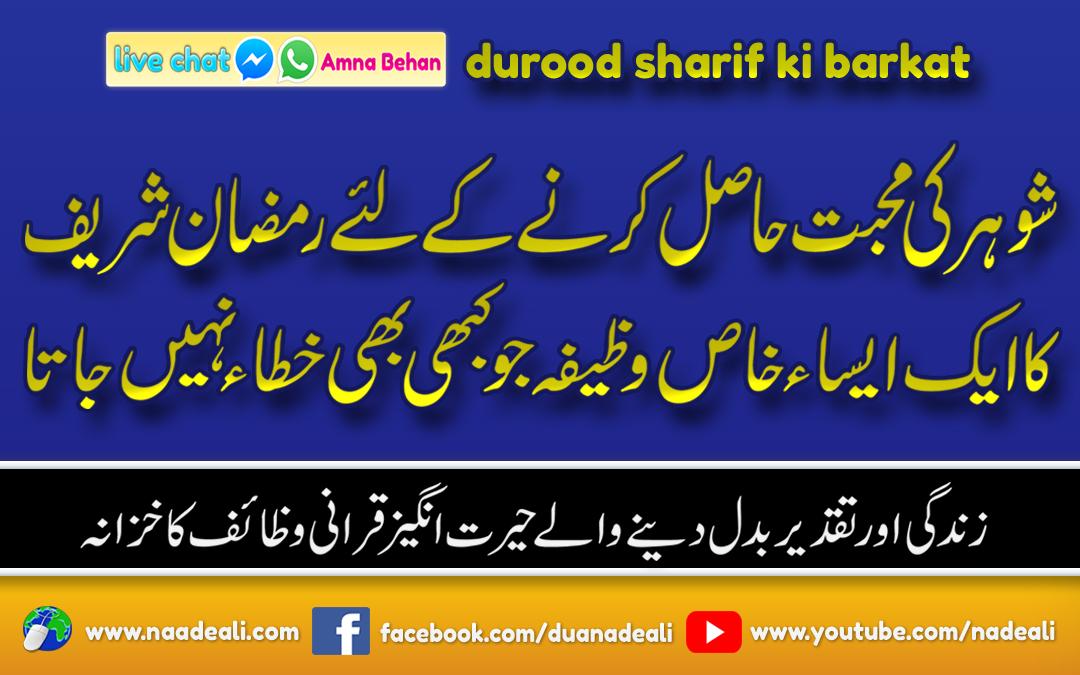 shohar-ki-mohabbat-pane-ka-wazifa-ramzan