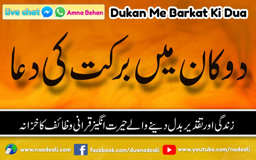 Dukan Me Barkat Ki Dua Naad e Ali