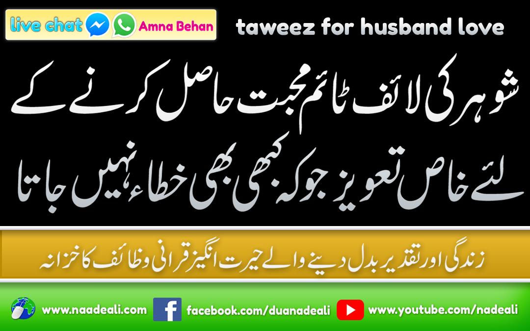 taweez-for-husband-love