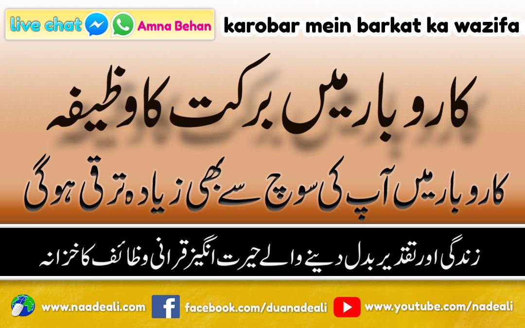 karobar-mein-barkat-ka-wazifa