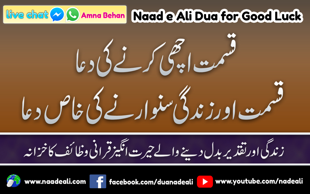 naad-e-ali-dua-for-good-luck