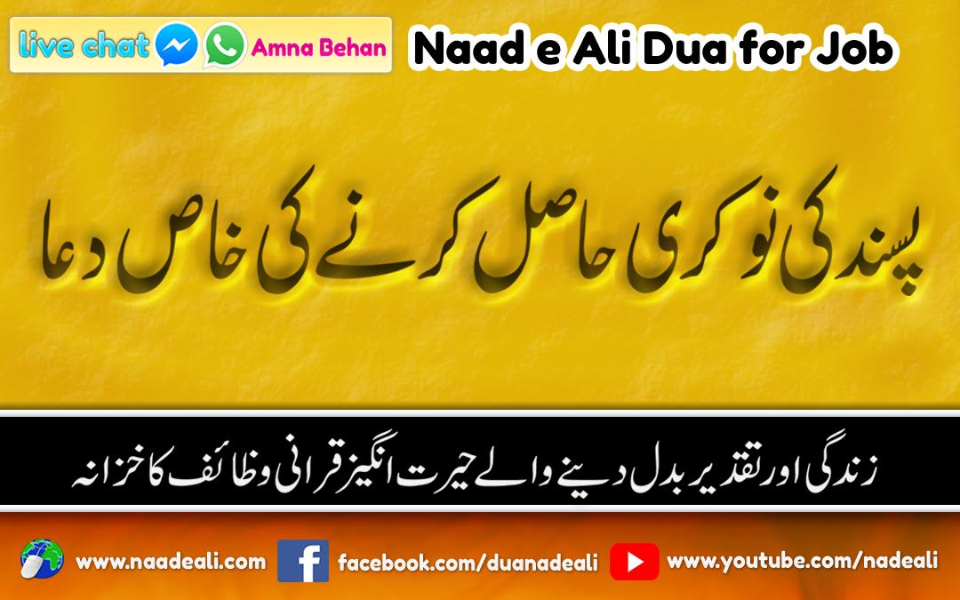 naad e ali dua for job in urdu