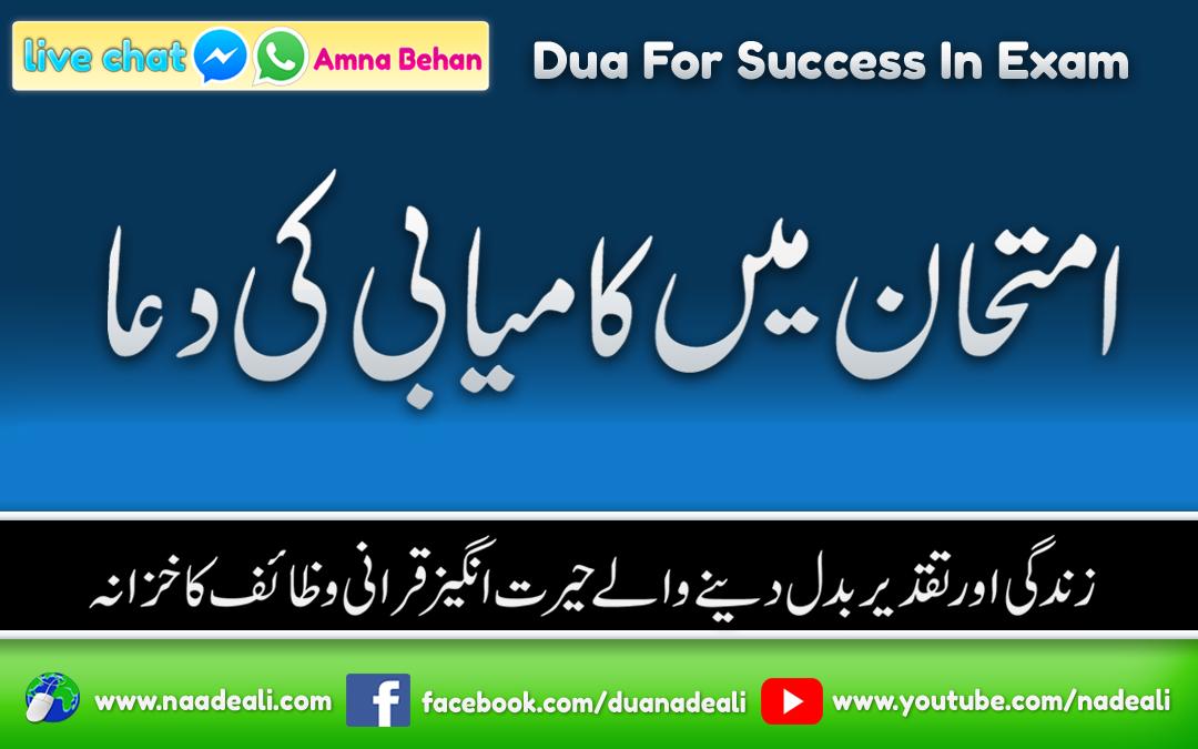 dua-for-success-in-exam