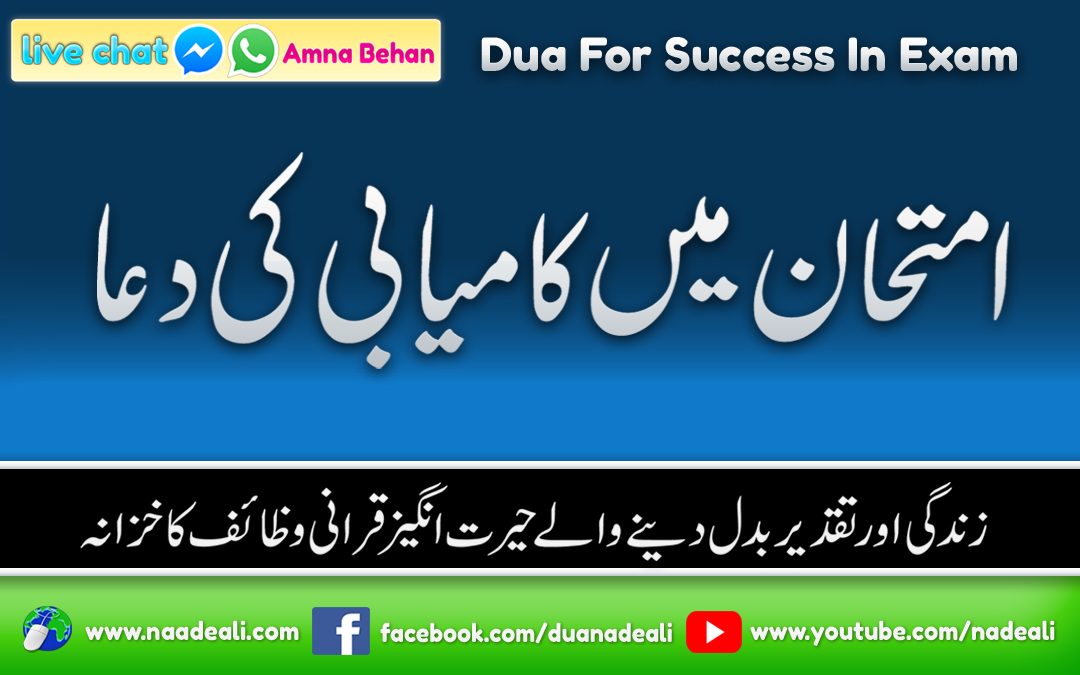 naad e ali dua for success in exam urdu