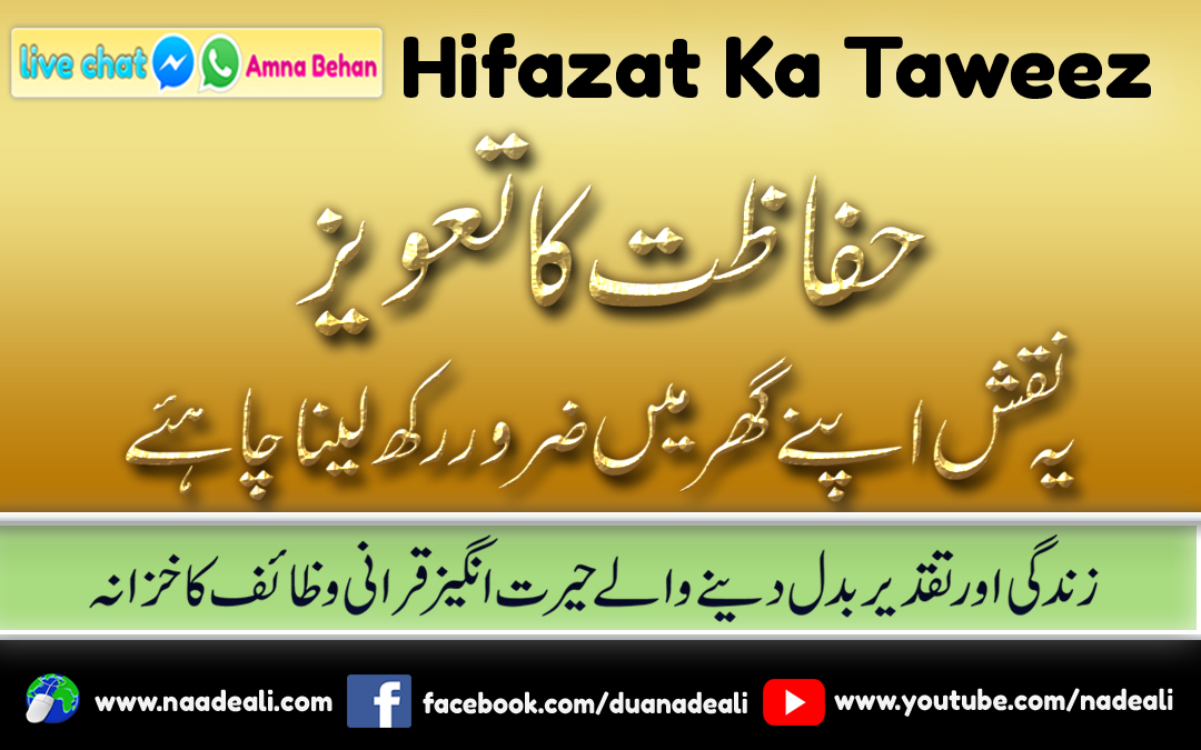 taweez-for-protection-home