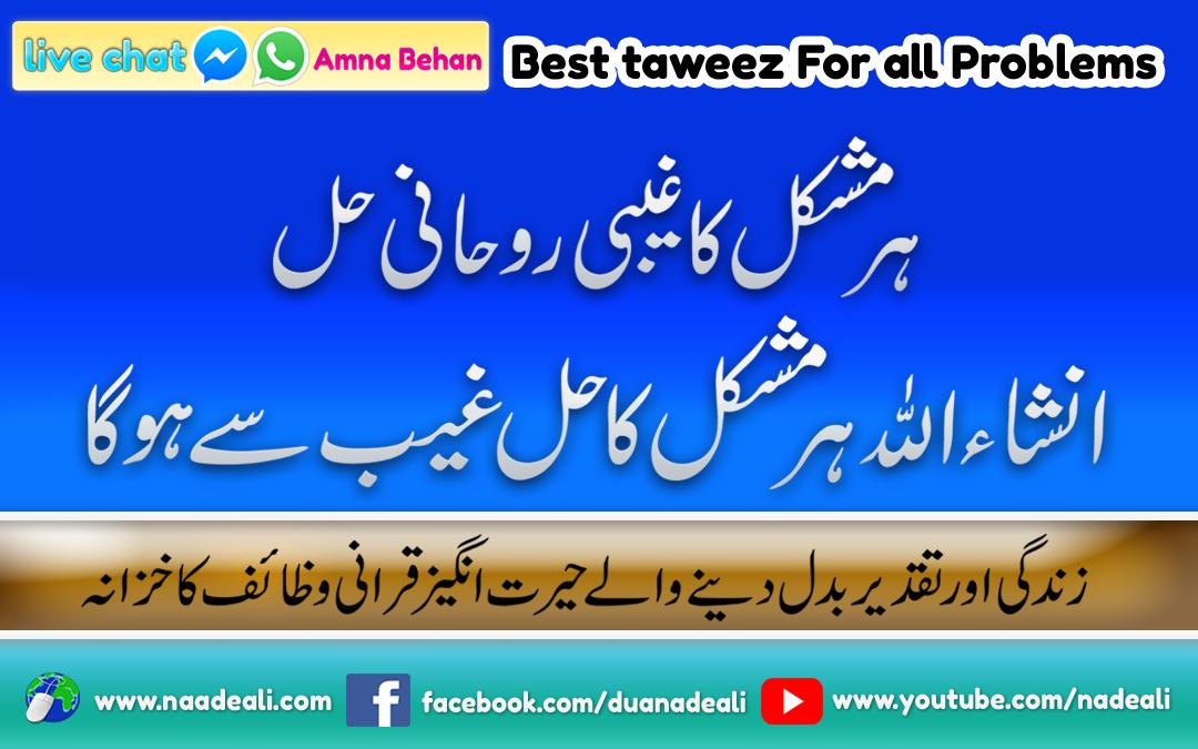 best taweez for all problems urdu