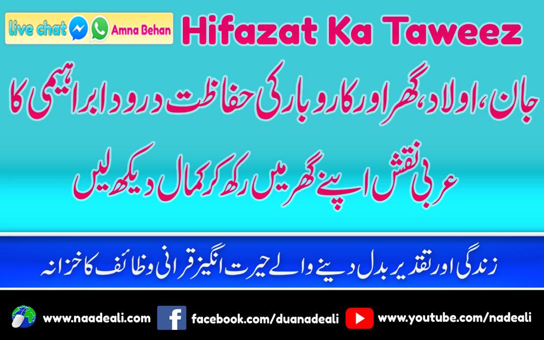 hifazat-ka-taweez