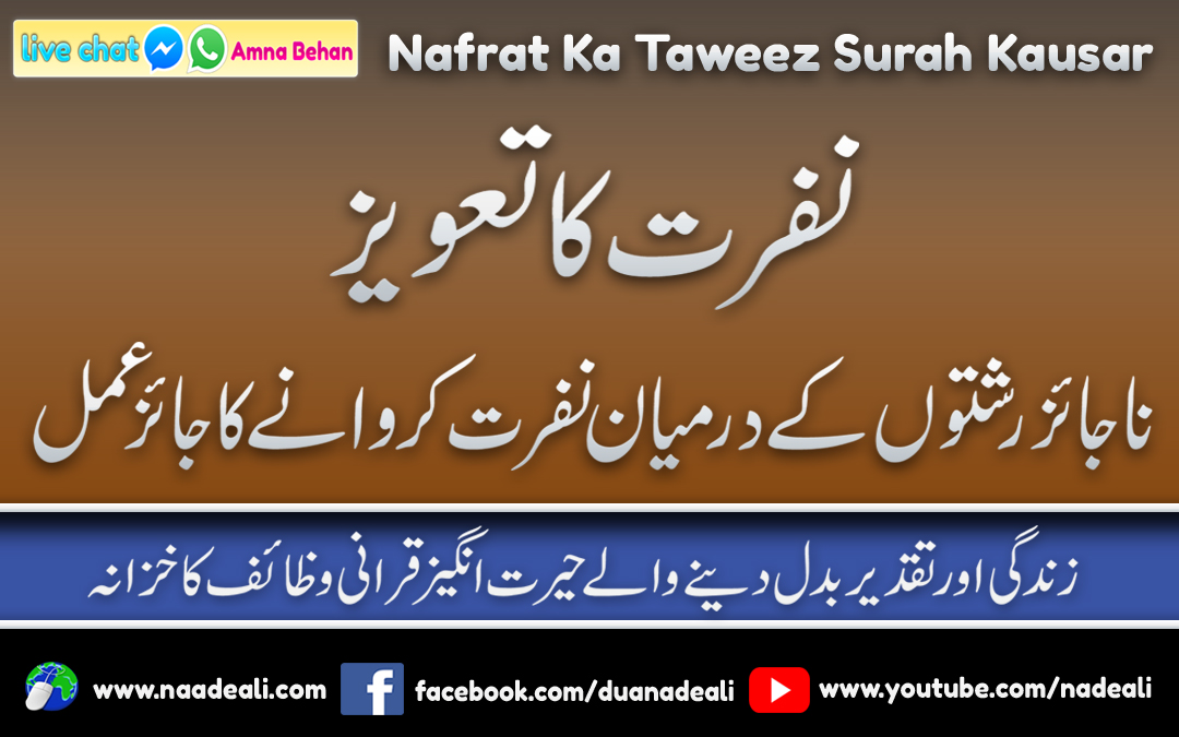 nafrat-ka-taweez