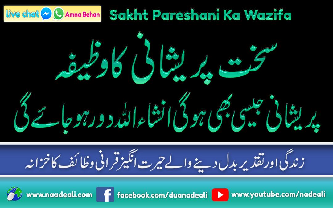 sakht-pareshani-ka-wazifa