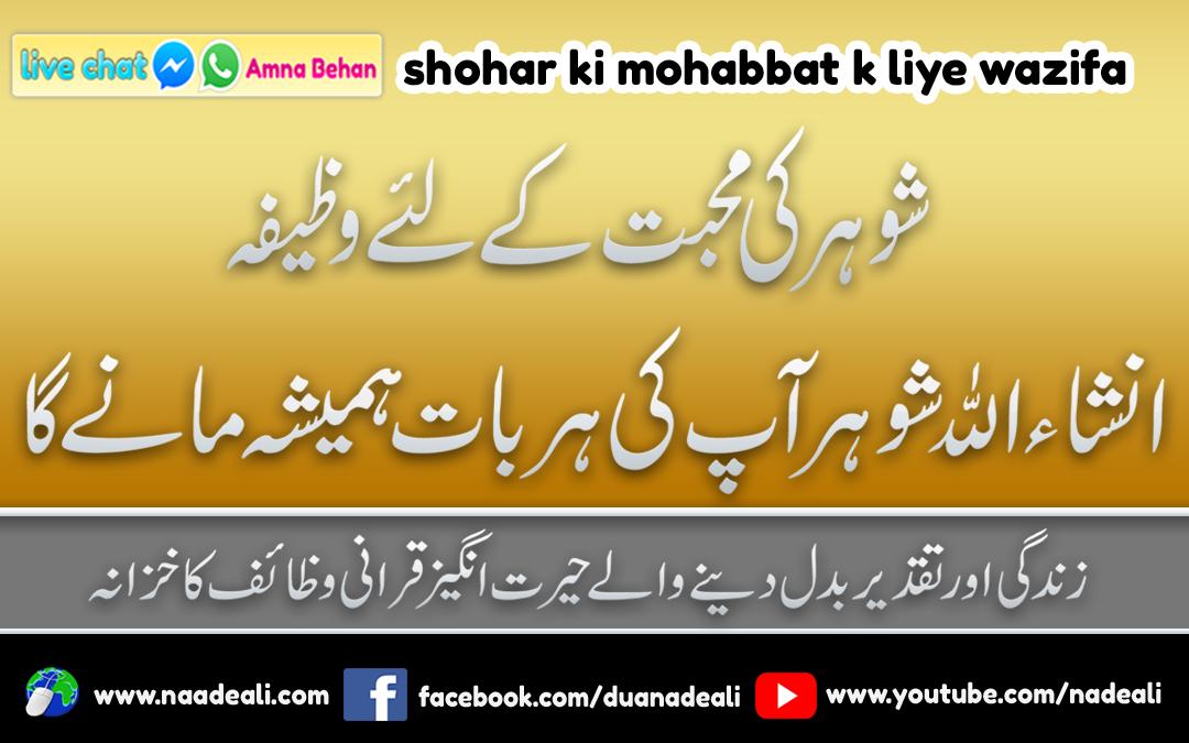 shohar-ki-mohabbat-k-liye-wazifa