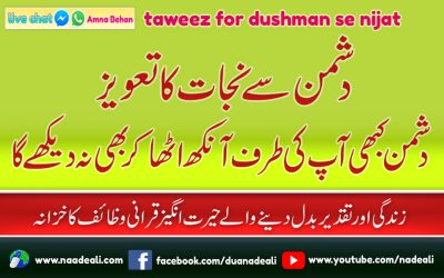 taweez for dushman se nijat