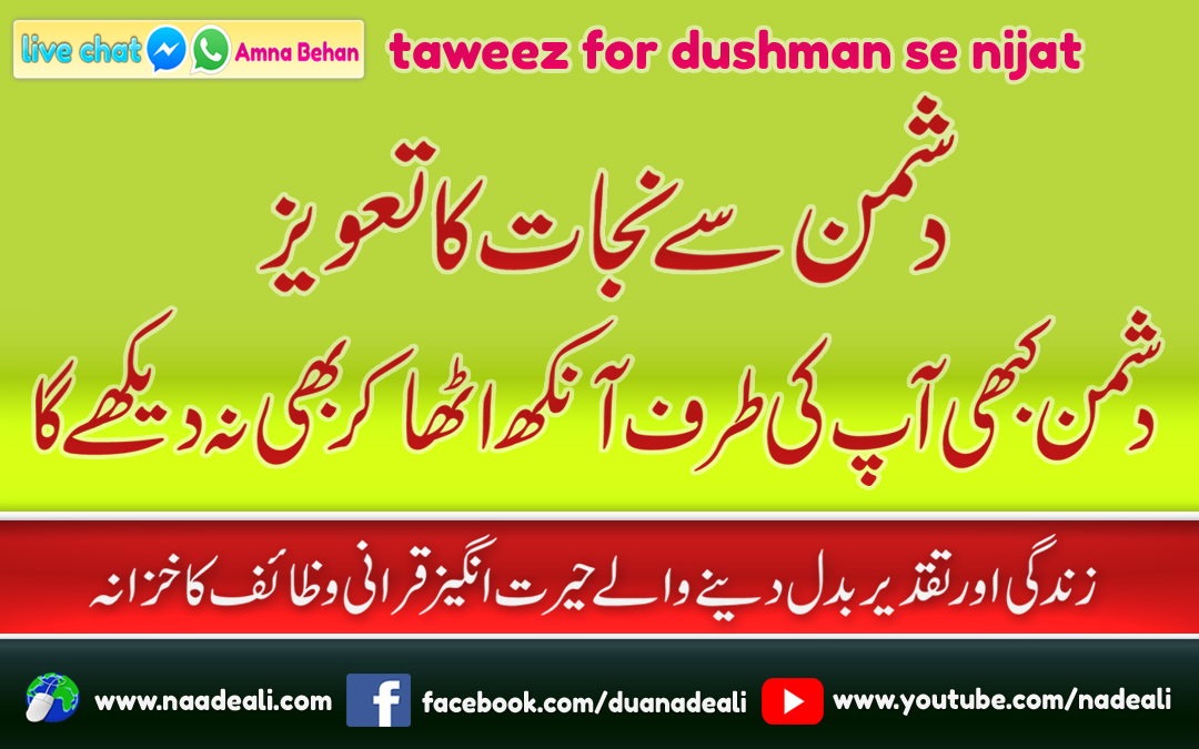 taweez-for-dushman-se-nijat